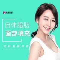 郑州 齐乐娱乐填充减龄美颜 打造童颜心形脸 限购价4999首部位