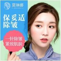 北京保妥适除皱针 单部位 原装正品进口 快速轻松抚平皱纹 重塑年轻肌肤