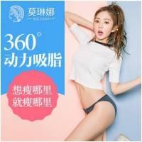 北京水动力吸脂瘦身 打造完美S身材