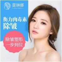 北京衡力注射祛除皱纹 单部位 让你看起来更年轻 100%保证正品