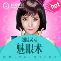 北京芭比灵动三点微创双眼皮  精塑明亮电眼