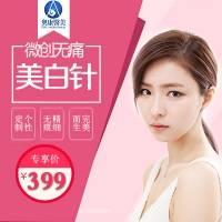 哈尔滨美白针 给你通透的健康美白 399元体验3次  超值!!!