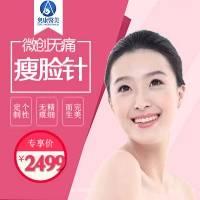 哈尔滨保妥适瘦脸针 50单位 正品进口BOTOX特惠 帮你打造小V脸
