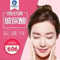 哈尔滨海薇玻尿酸 0.5ml 塑造面部甜美盈润 颜值飙升更涨气质