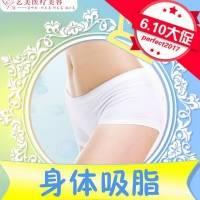 广州水动力吸脂 单部位 分层均匀吸脂 低压力 放心瘦  十年0事故
