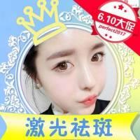 广州激光祛斑 单次体验 恢复清爽肌肤 超低折扣抢购