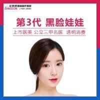 黑脸娃娃(全面部) 大S力荐美肤项目 一次解决多种肌肤问题