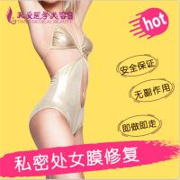 广州处女摸修复 仿若新生 完美无瑕 重塑少女第一次