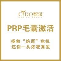 北京毛囊激活  头发稀少 PRP头发加密 生发 植发