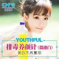 北京美白针 排毒养颜针(微速白)全身美白 体谅肤色 健康有气色