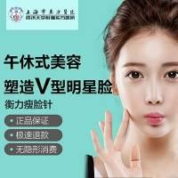 上海衡力瘦脸针 公立三甲100单位  安心快速变V脸女神首次体验价