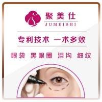 北京激光祛眼袋 眼袋 泪沟 黑眼圈 细纹 一站式解决