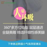 北京多维分层吸脂瘦大腿 院长为您精雕细琢 终结脂肪