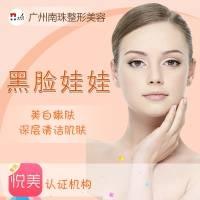广州黑脸娃娃 美白细嫩肌肤 做美的自己