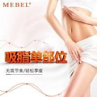 福州传统吸脂瘦身 美贝尔单部位吸脂 特价优惠