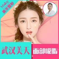 武汉吸脂瘦脸 精雕大师 王耀华教授打造 夏天不要脂肪轻松变小V脸