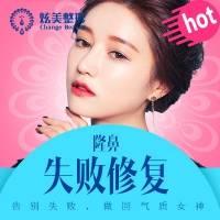 北京全度精雕鼻修复套餐 单纯鼻假体取出  一次实现完美鼻型