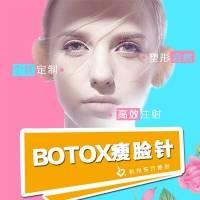 杭州保妥适瘦脸针 100单位 进口 摆脱大饼脸 成就小脸美人梦