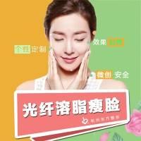 杭州光纤溶脂瘦脸 华丽蜕变 给自己来个惊喜