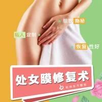 杭州处女膜修复 找回当初完美的感觉