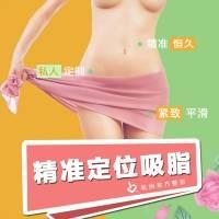 杭州吸脂 轻松打造完美好身段