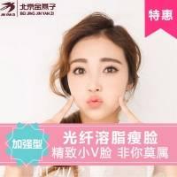 北京光纤溶脂瘦脸  轻微肿胀 恢复期短 20多年整形从业医师亲诊