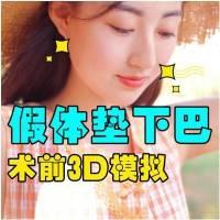广州合资假体隆下巴 网红主播御用脸部整形医师 术前3D模拟