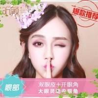 北京切开双眼皮+开内眼角 案例征集优惠中