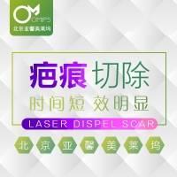 北京手术祛疤 增生疤痕  手术后疤痕  疤痕修复  拜拜了 你的疤痕