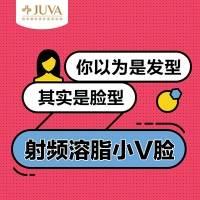 北京以色列进口射频溶脂瘦脸 安全无创 轻松拥有小V脸 月卡不限次