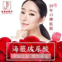 北京海薇玻尿酸 1ml 逆转肌肤年龄 重塑完美容颜 买一送一