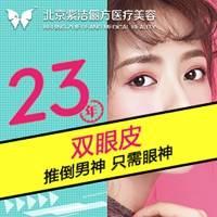 韩式多点定位双眼皮 放大双眼 写日记返现30%治疗费