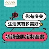 北京娇颜瓷肌定制套餐 10大高值项目任选8项治疗 360°围剿所有肌肤问题