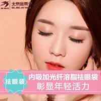 北京内吸结合光纤溶脂去眼袋 微创紧致效果好 20多年整形从业医师亲诊