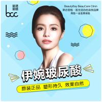 深圳伊婉C玻尿酸 1ML 支持正品查验 写日记送激光嫩肤