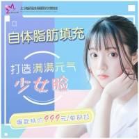 上海自体脂肪面部填充 单部位 打造满满元气少女脸
