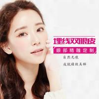 亳州韩式埋线双眼皮 私人定制美丽双眼 亳州美莱坞