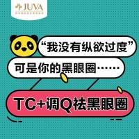 郑州祛黑眼圈 进口TC射频+调Q激光联合治疗 告别熊猫眼 含医用修复面膜