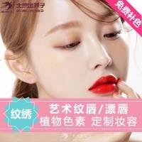 北京艺术纹唇漂唇 纯植物色素 数十年从业经验老师亲诊  分享日记奖励红包