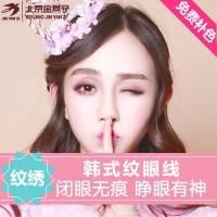 北京韩式纹眼线 纯植物色料 让您素颜气色好到爆 发日记领现金红包