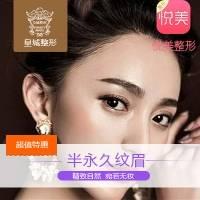 皇城韩式半永久纹眉 精致自然宛若无妆 带你进入时尚祼妆时代