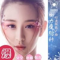 瘦脸针 赴韩留学医师注射 正品足量效果保证