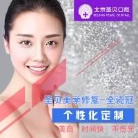 北京国产全瓷冠套餐 美白修复牙齿 告别丑牙 展露自信笑容