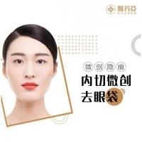 韩式隐形祛眼袋  重现魅惑双眸 激发青春活力