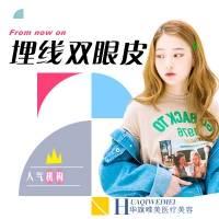 西安华旗  韩式无痕双眼皮 征集模特价位