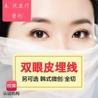 乌鲁木齐切开双眼皮 纯正新派中国式