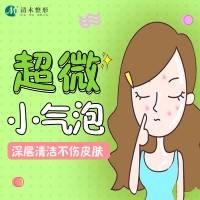 北京韩国超微小气泡 面部毛孔深度清洁