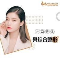 北京鼻综合整形 专家亲诊 360度打造气质美鼻