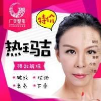 广州热玛吉 热玛吉面部年轻化 专注提拉紧致 9月30前到院送玻尿酸1支 限新客