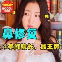 广州隆鼻失败修复 艺美王牌项目 十年专注 写日记最高返现9960元